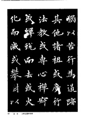 中国楷书名贴精华(3).中国书法名帖精华丛书0104作品欣赏