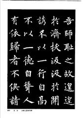 中国楷书名贴精华(3).中国书法名帖精华丛书0110作品欣赏
