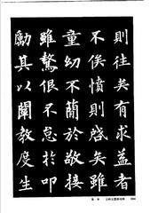 中国楷书名贴精华(3).中国书法名帖精华丛书0111作品欣赏