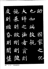 中国楷书名贴精华(3).中国书法名帖精华丛书0112作品欣赏