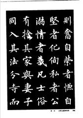 中国楷书名贴精华(3).中国书法名帖精华丛书0113作品欣赏