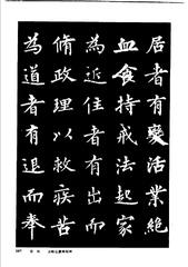 中国楷书名贴精华(3).中国书法名帖精华丛书0114作品欣赏
