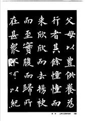 中国楷书名贴精华(3).中国书法名帖精华丛书0115作品欣赏