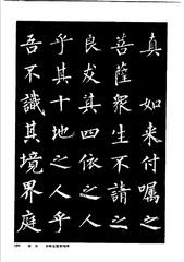中国楷书名贴精华(3).中国书法名帖精华丛书0116作品欣赏