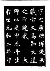 中国楷书名贴精华(3).中国书法名帖精华丛书0117作品欣赏
