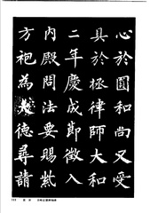 中国楷书名贴精华(3).中国书法名帖精华丛书0118作品欣赏