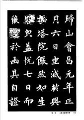 中国楷书名贴精华(3).中国书法名帖精华丛书0119作品欣赏