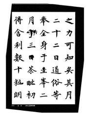 中国楷书名贴精华(3).中国书法名帖精华丛书0120作品欣赏