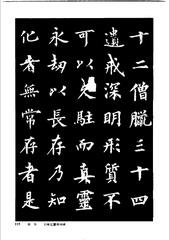 中国楷书名贴精华(3).中国书法名帖精华丛书0122作品欣赏