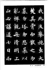 中国楷书名贴精华(3).中国书法名帖精华丛书0123作品欣赏