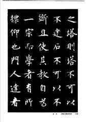中国楷书名贴精华(3).中国书法名帖精华丛书0125作品欣赏