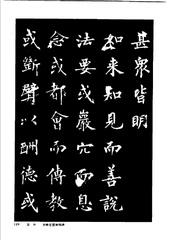 中国楷书名贴精华(3).中国书法名帖精华丛书0126作品欣赏