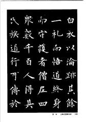 中国楷书名贴精华(3).中国书法名帖精华丛书0127作品欣赏