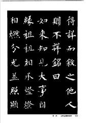 中国楷书名贴精华(3).中国书法名帖精华丛书0129作品欣赏