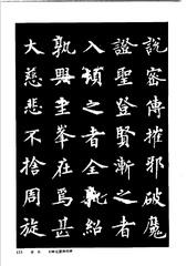 中国楷书名贴精华(3).中国书法名帖精华丛书0130作品欣赏