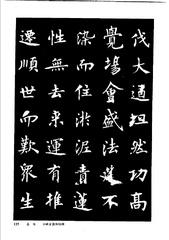 中国楷书名贴精华(3).中国书法名帖精华丛书0132作品欣赏