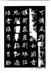 中国楷书名贴精华(3).中国书法名帖精华丛书0133作品欣赏