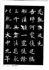 中国楷书名贴精华(3).中国书法名帖精华丛书0134作品欣赏