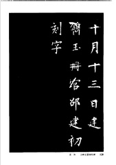 中国楷书名贴精华(3).中国书法名帖精华丛书0135作品欣赏