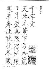 中国楷书名贴精华(3).中国书法名帖精华丛书0136作品欣赏
