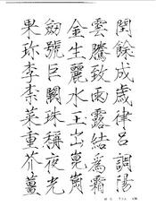 中国楷书名贴精华(3).中国书法名帖精华丛书0137作品欣赏