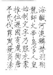 中国楷书名贴精华(3).中国书法名帖精华丛书0138作品欣赏