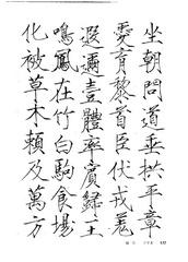 中国楷书名贴精华(3).中国书法名帖精华丛书0139作品欣赏