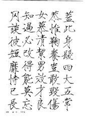中国楷书名贴精华(3).中国书法名帖精华丛书0140作品欣赏