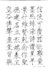 中国楷书名贴精华(3).中国书法名帖精华丛书0141作品欣赏