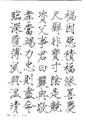 中国楷书名贴精华(3).中国书法名帖精华丛书0142作品欣赏