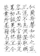 中国楷书名贴精华(3).中国书法名帖精华丛书0143作品欣赏