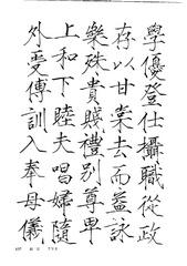 中国楷书名贴精华(3).中国书法名帖精华丛书0144作品欣赏