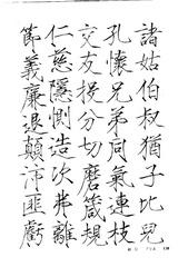 中国楷书名贴精华(3).中国书法名帖精华丛书0145作品欣赏