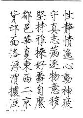 中国楷书名贴精华(3).中国书法名帖精华丛书0146作品欣赏