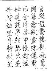 中国楷书名贴精华(3).中国书法名帖精华丛书0147作品欣赏