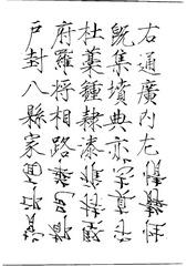 中国楷书名贴精华(3).中国书法名帖精华丛书0148作品欣赏