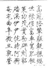 中国楷书名贴精华(3).中国书法名帖精华丛书0149作品欣赏