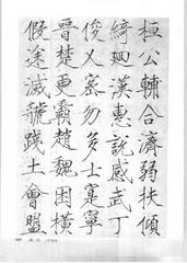 中国楷书名贴精华(3).中国书法名帖精华丛书0150作品欣赏