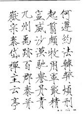 中国楷书名贴精华(3).中国书法名帖精华丛书0151作品欣赏