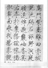 中国楷书名贴精华(3).中国书法名帖精华丛书0152作品欣赏