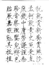 中国楷书名贴精华(3).中国书法名帖精华丛书0153作品欣赏