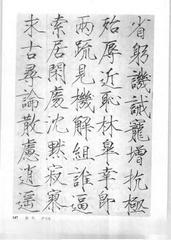 中国楷书名贴精华(3).中国书法名帖精华丛书0154作品欣赏