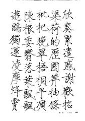 中国楷书名贴精华(3).中国书法名帖精华丛书0155作品欣赏