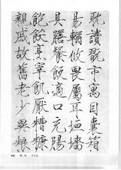 中国楷书名贴精华(3).中国书法名帖精华丛书0156作品欣赏