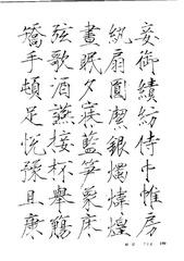 中国楷书名贴精华(3).中国书法名帖精华丛书0157作品欣赏