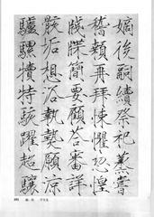 中国楷书名贴精华(3).中国书法名帖精华丛书0158作品欣赏