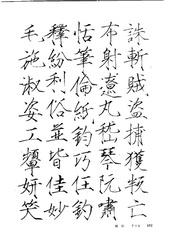 中国楷书名贴精华(3).中国书法名帖精华丛书0159作品欣赏
