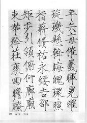 中国楷书名贴精华(3).中国书法名帖精华丛书0160作品欣赏