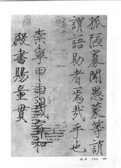 中国楷书名贴精华(3).中国书法名帖精华丛书0161作品欣赏