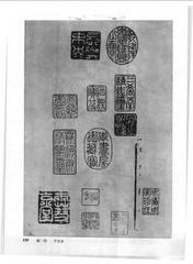 中国楷书名贴精华(3).中国书法名帖精华丛书0162作品欣赏